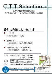 150214_【フライヤー】C.T.T.松山表