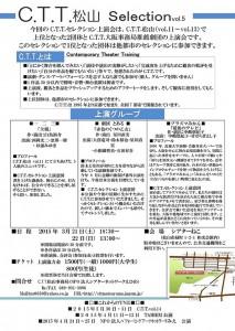 150214_【フライヤー】C.T.T.松山裏